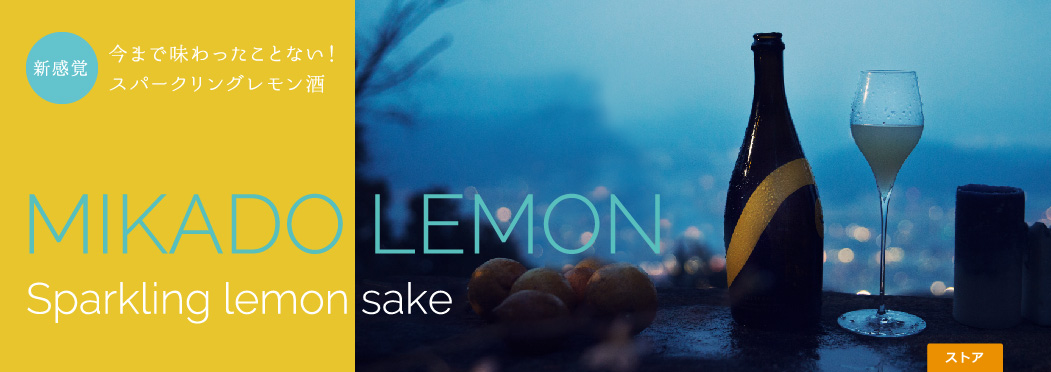 MIKADO LEMON Sparkling lemon sake